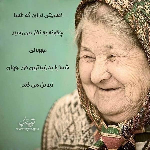 عکس نوشته اهمیت مهربانی