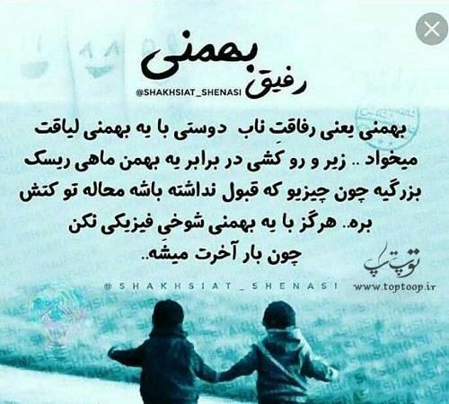 عکس نوشته رفیق بهمنی