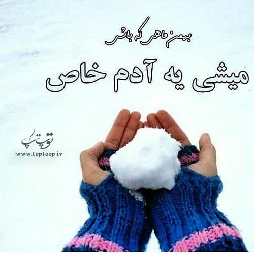 عکس نوشته بهمن ماهی که باشی