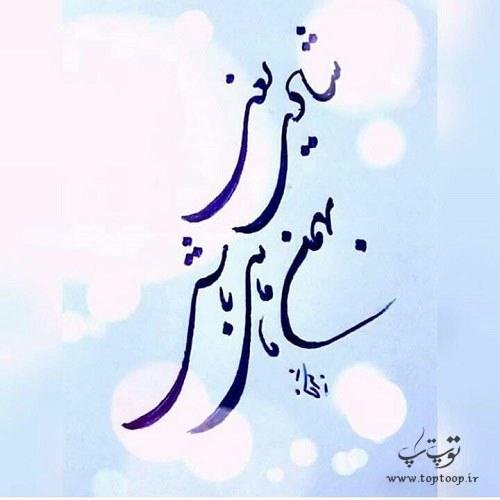 عکس نوشته شادی یعنی بهمن ماهی باشی