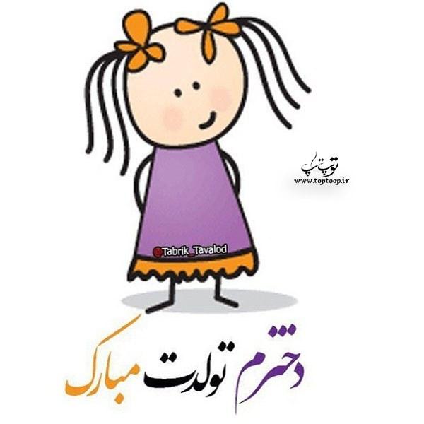 عکس نوشته عروسکی دخترم تولدت مبارک