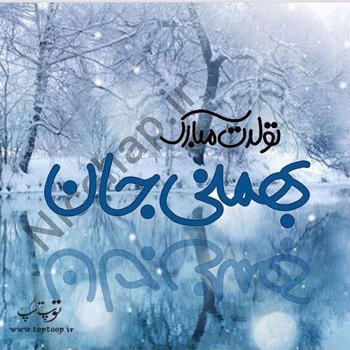 جملات زیبا برای تبریک تولد به بهمن ماهی ها