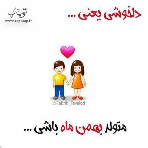 عکس نوشته دلخوشی یعنی متولد بهمن ماه باشی