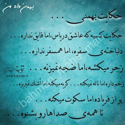 عکس نوشته حکایت بهمنی
