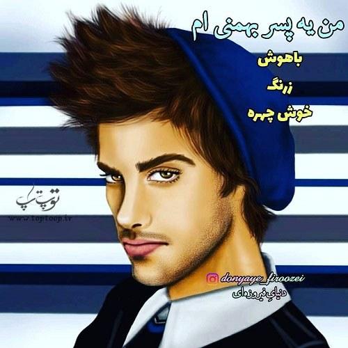 عکس نوشته من یه پسر بهمنی ام