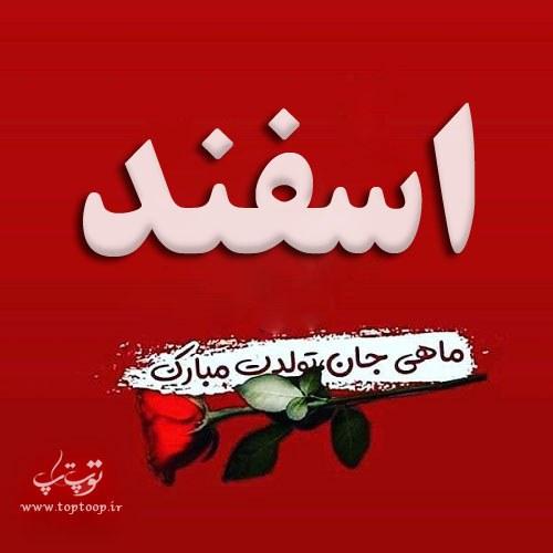 متن و عکس تبریک تولد به اسفند ماهی