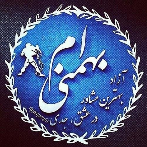 بهمنی ام