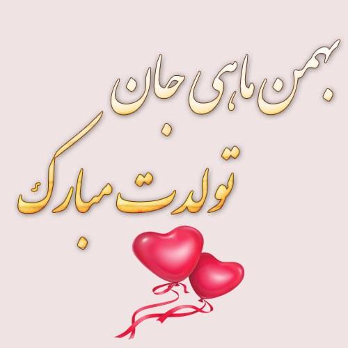 عکس نوشته تولدت مبارک به بهمن ماهی