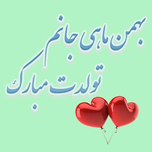 پروفایل بهمن ماهی جانم تولدت مبارک + متن