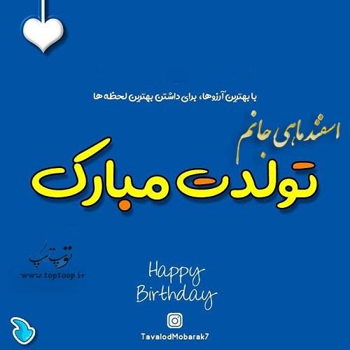 جملات زیبای تبریک تولد به اسفند ماهیا