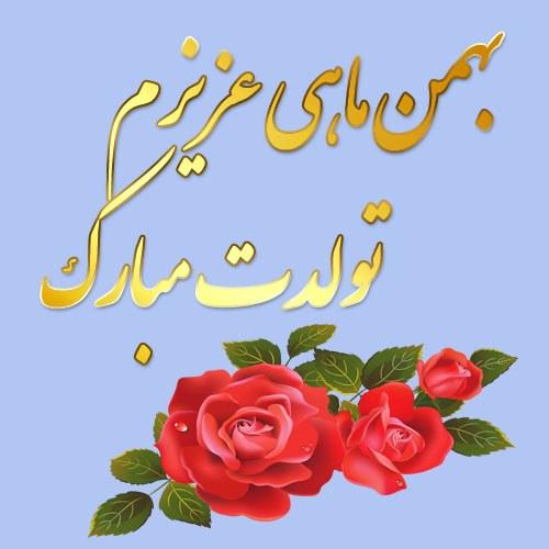 متن زیبا برای تبریک تولد بهمن ماهی ها