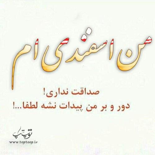 عکس نوشته تولدت مبارک به اسفند ماهی + متن