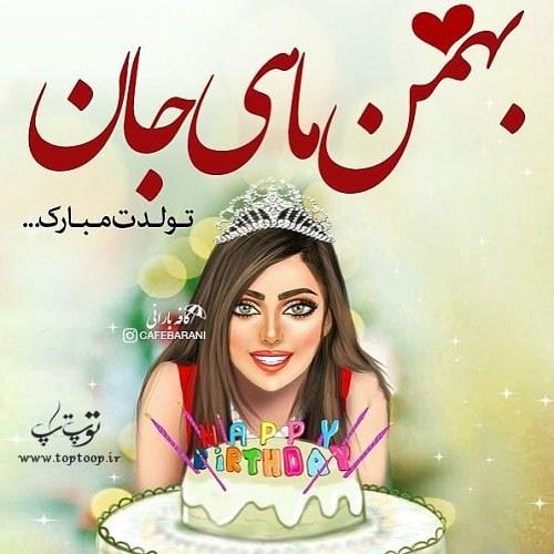 عکس پروفایل بهمن ماهی جان تولدت مبارک دخترونه