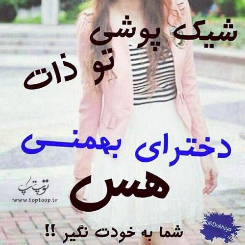 عکس نوشته دخترای بهمن ماهی