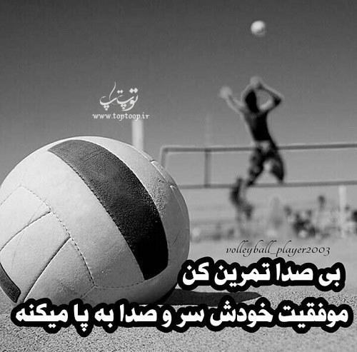 متن انگیزشی برای ورزش والیبال + عکس نوشته