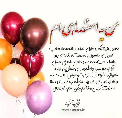 عکس تولد اسفند ماهی + متن کوتاه