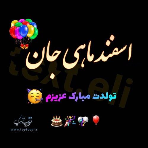 اسفندی تولدت مبارک عکس با متن