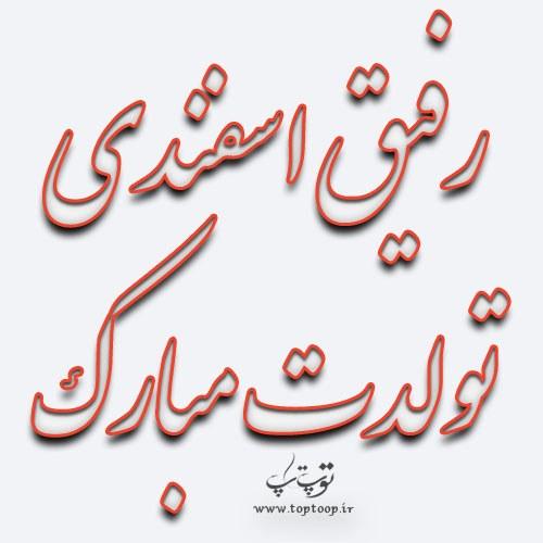 عکس نوشته رفیق اسفندی تولدت مبارک