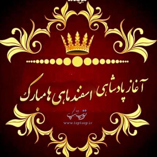 عکس نوشته آغاز پادشاهی اسفند ماهیا مبارک