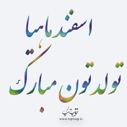 پروفایل اسفند ماهیا تولدتون مبارک + متن زیبا