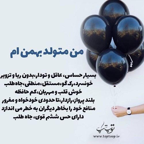 عکس نوشته تولد بهمنی ها + متن کوتاه