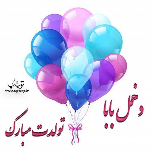 عکس پروفایل دخمل بابا تولدت مبارک