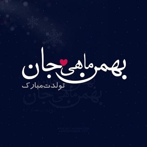 عکس نوشته برای تبریک تولد بهمن ماه