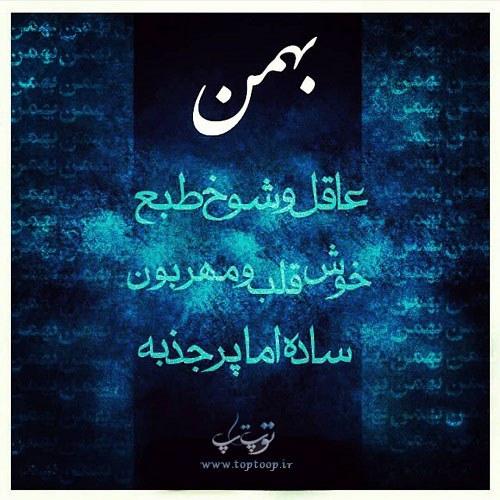 تصاویر زیبا درباره ی بهمن ماهیا