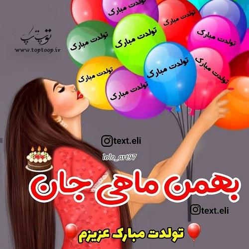 عکس نوشته فانتزی تبریک تولد به بهمن ماهیا