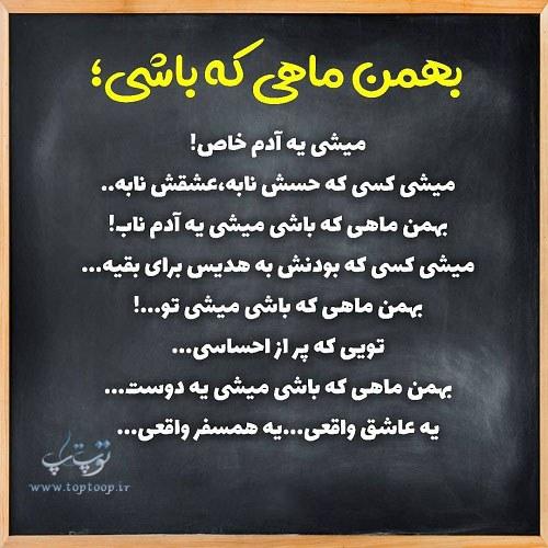 عکس پروفایل تولد بهمن ماه + متن