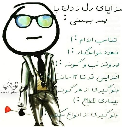 عکس نوشته خنده دار بهمن ماهیا