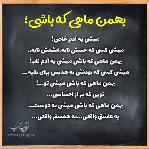 عکس برای تولد بهمن ماهی + جملات قشنگ