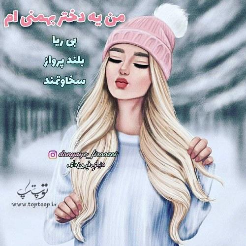 عکس پروفایل من یه دختر بهمن ماهی ام