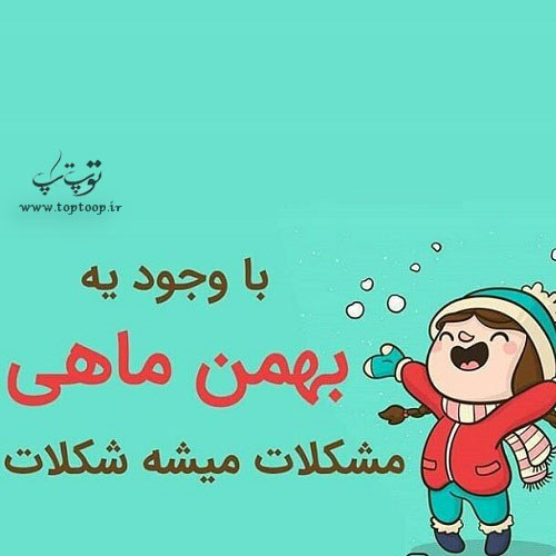 عکس نوشته بهمن ماهی کارتونی