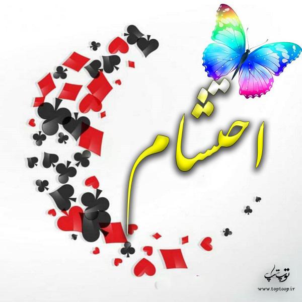 عکس نوشته زیبا با اسم احتشام
