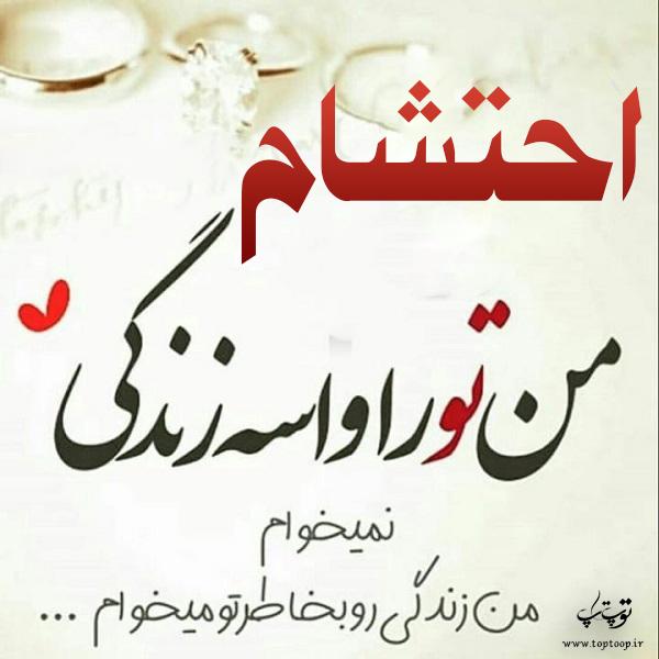 عکس متن نوشته اسم احتشام