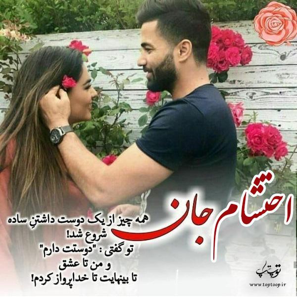 عکس نوشته عاشقانه اسم احتشام
