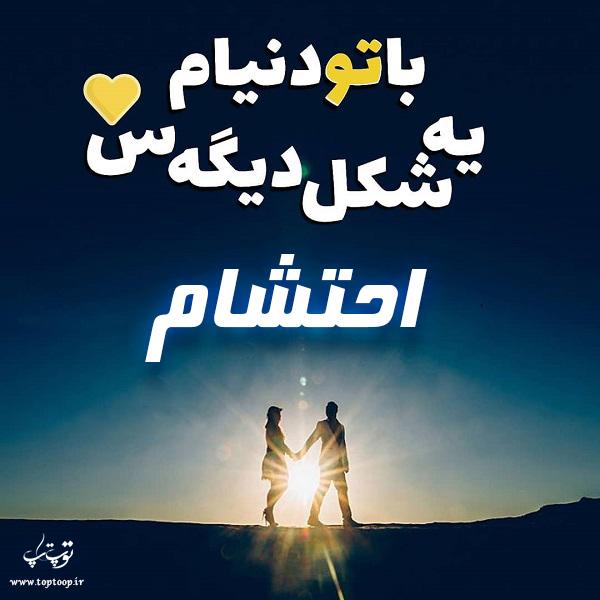 عکس نوشته در مورد اسم احتشام