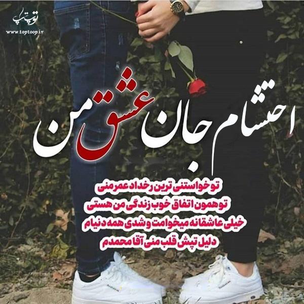 عکس نوشته عاشقانه با اسم احتشام