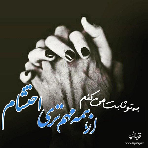 عکس نوشته اسم احتشام برای پروفایل