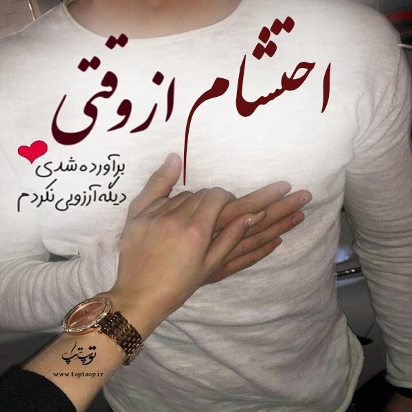 دانلود عکس نوشته های اسم احتشام