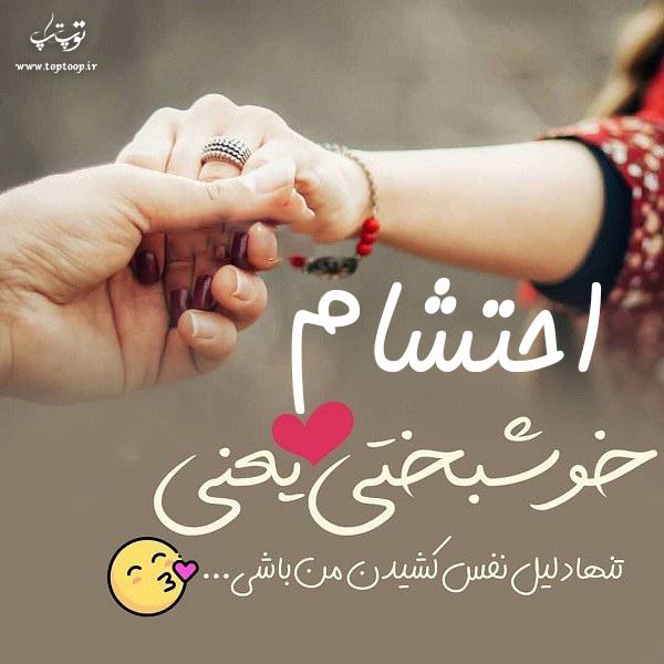 عکس نوشته از اسم احتشام
