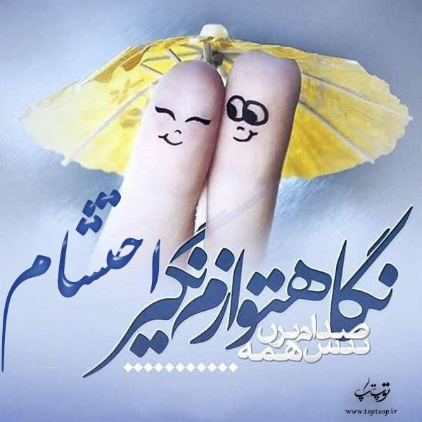 عکس نوشته با اسم احتشام