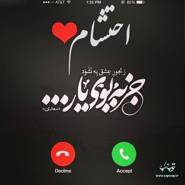 عکس پروفایل نوشته اسم احتشام