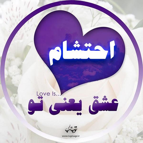 تصاویر عکس نوشته اسم احتشام