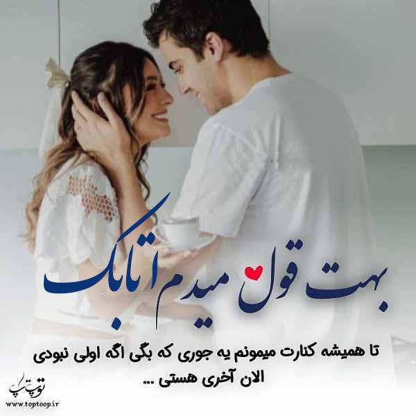 عکس نوشته اسم اتابک جدید