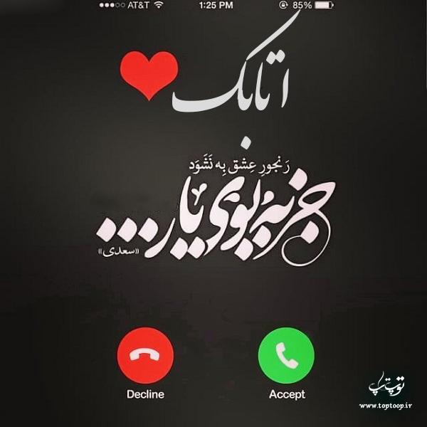 عکس نوشته درمورد اسم اتابک
