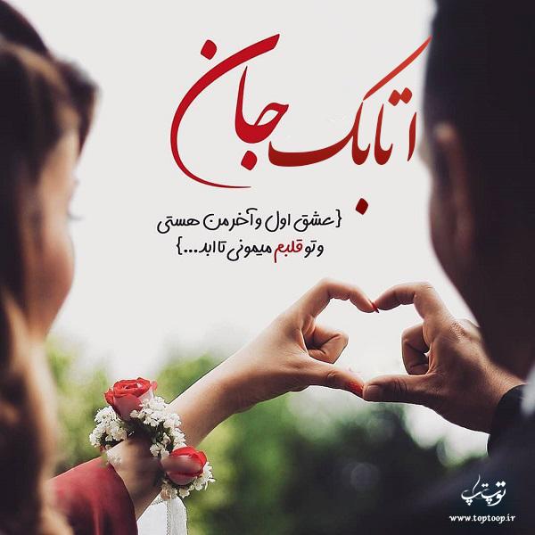 دانلود عکس نوشته های اسم اتابک