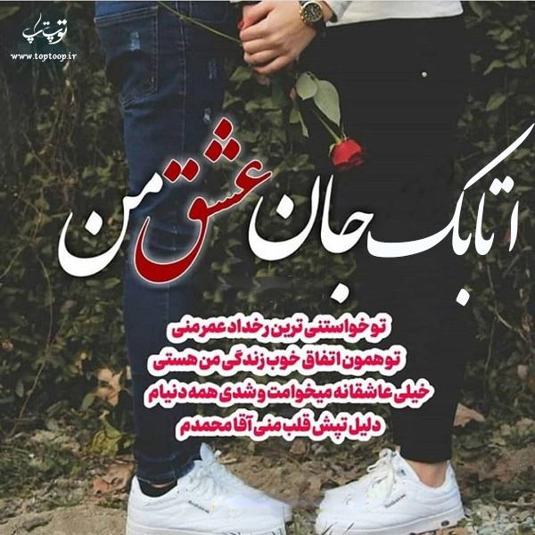 عکس نوشته عاشقانه اسم اتابک