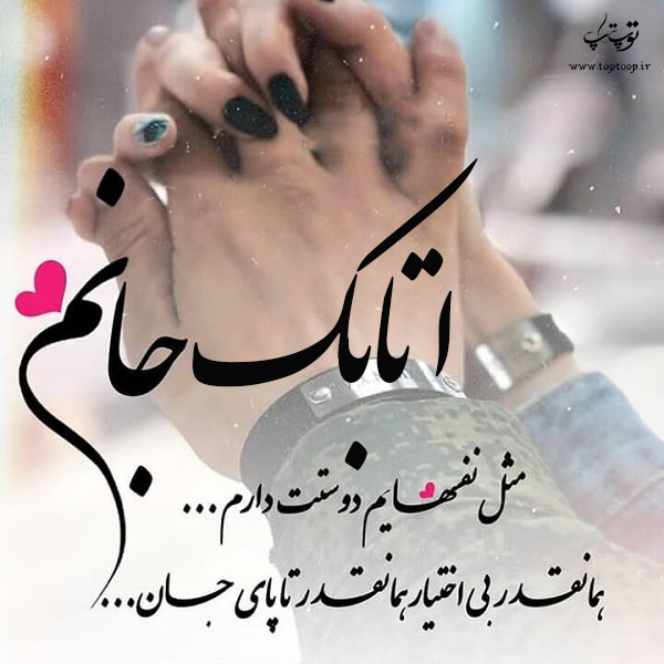 عکس نوشته عاشقانه برای اسم اتابک
